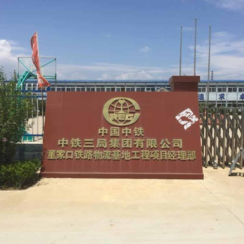 泄压墙施工(中铁三局集团有限公司-董家口铁路物流基地)